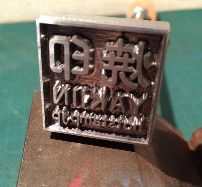 The焼印....鉄版で作りました!!
