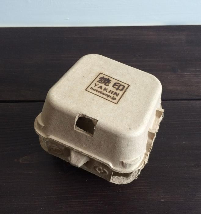 再生紙の卵ケースにオリジナル焼印押しました!