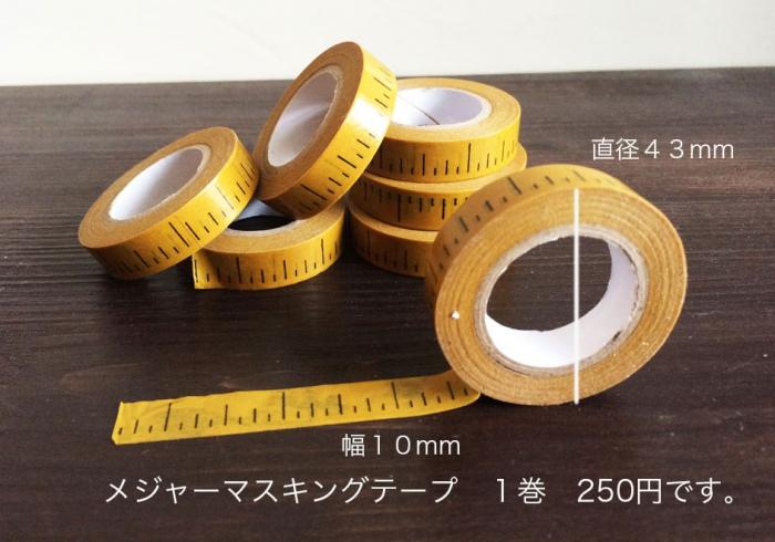 メジャーマスキングテープ、とても便利です!是非試してみてください!