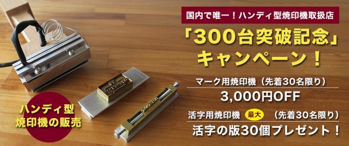 (終了しました)明日9月1日よりハンディーホットスタンプ300台突破記念キャンペーンセール始まります!!