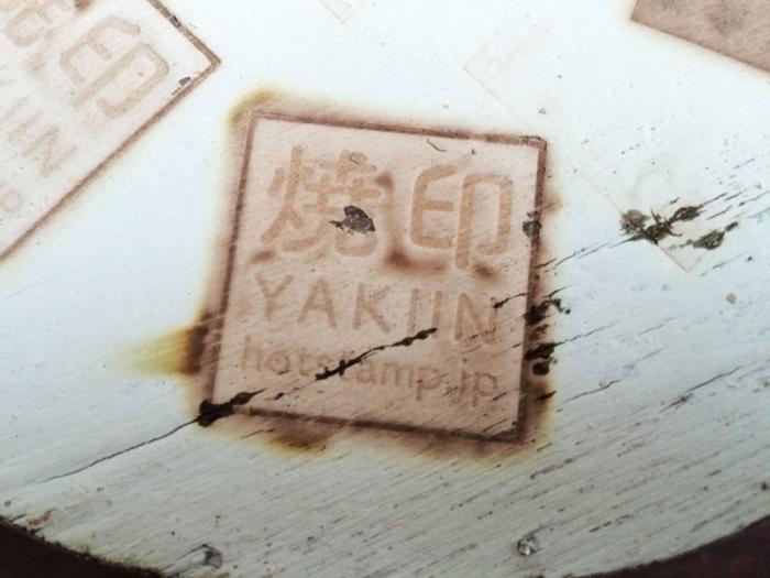 塗装した木材に焼印!
